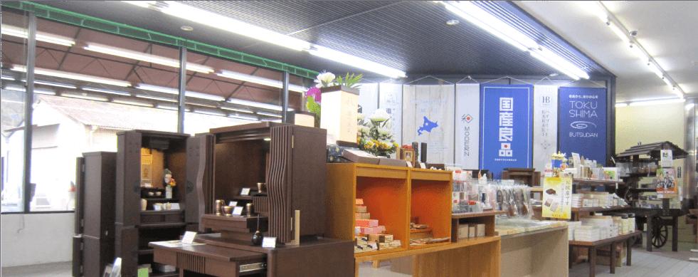 仏壇・仏具の展示場