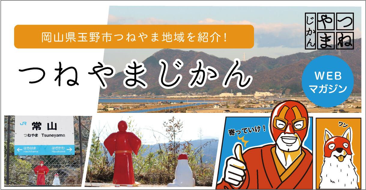 岡山県玉野市つねやま地域の暮らしが見えるWebマガジン つねやまじかん