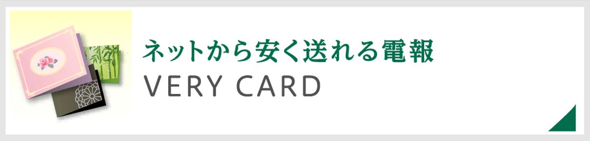 ネットから安く送れる電報 VERY CARD