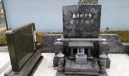 事例6:メッセージを込めたお墓
