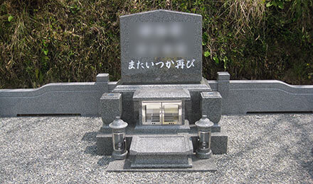 事例2:穏やかな山の中のお墓