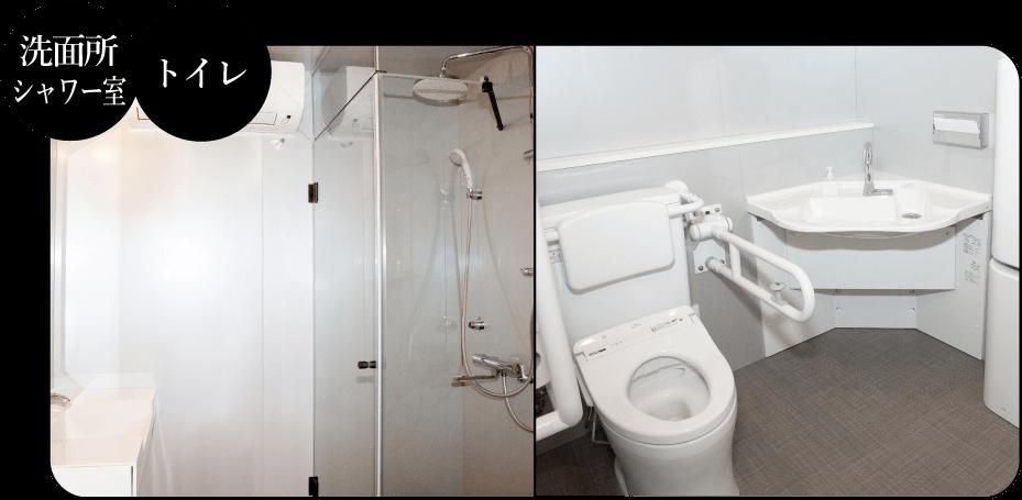 シャワー室、トイレ